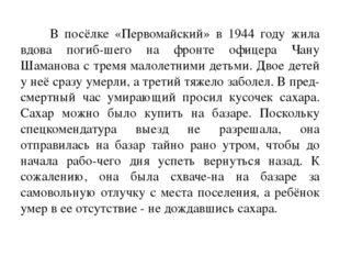 В посёлке «Первомайский» в 1944 году жила вдова погибшего на фронте офицера