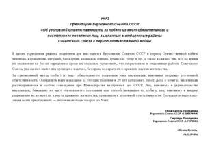 УКАЗ Президиума Верховного Совета СССР «Об уголовной ответственности за побе