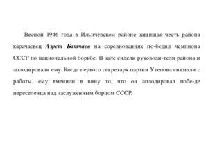 Весной 1946 года в Ильичёвском районе защищая честь района карачаевец Азрет