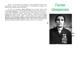 Патия Шидакова Вместе с тем, несмотря на все трудности, по мере пребывания на