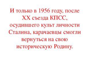 И только в 1956 году, после ХХ съезда КПСС, осудившего культ личности Сталина