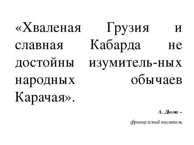 «Хваленая Грузия и славная Кабарда не достойны изумитель-ных народных обычаев...