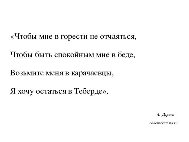 «Чтобы мне в горести не отчаяться, Чтобы быть спокойным мне в беде, Возьмите...