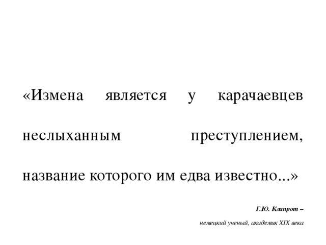 «Измена является у карачаевцев неслыханным преступлением, название которого и...