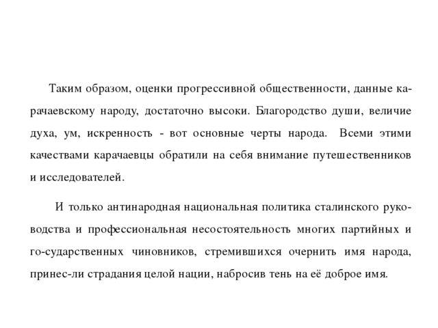Таким образом, оценки прогрессивной общественности, данные карачаевскому на...