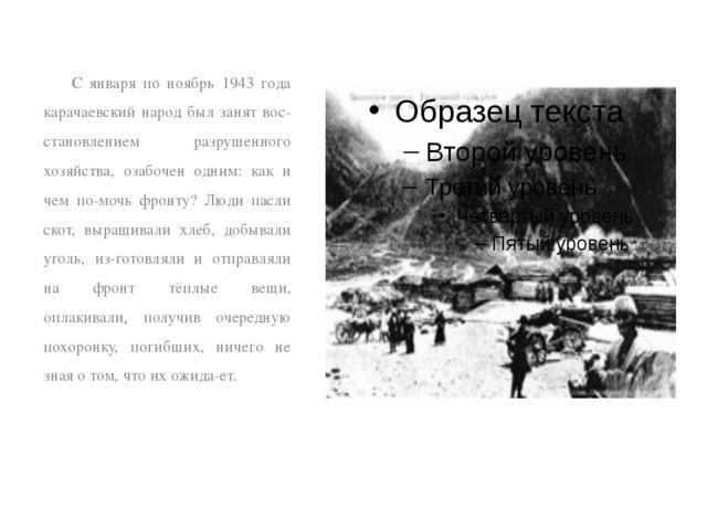 С января по ноябрь 1943 года карачаевский народ был занят восстановлением р...