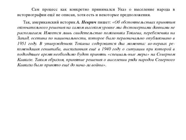 Сам процесс как конкретно принимался Указ о выселение народа в историографии...