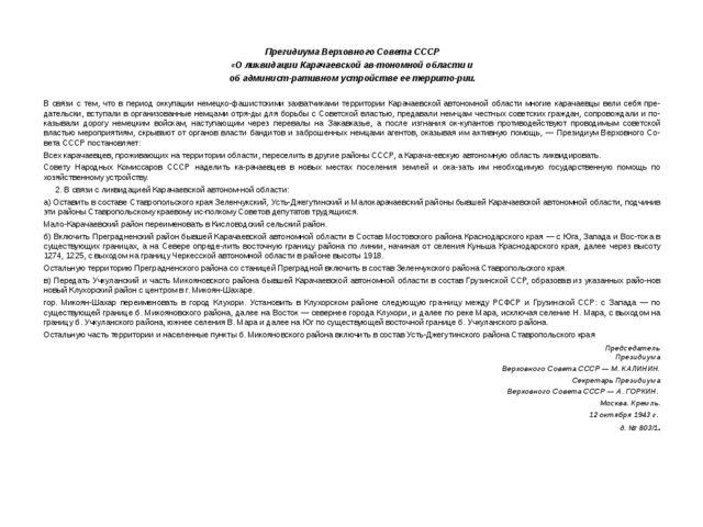УКАЗ Президиума Верховного Совета СССР «О ликвидации Карачаевской автономной...