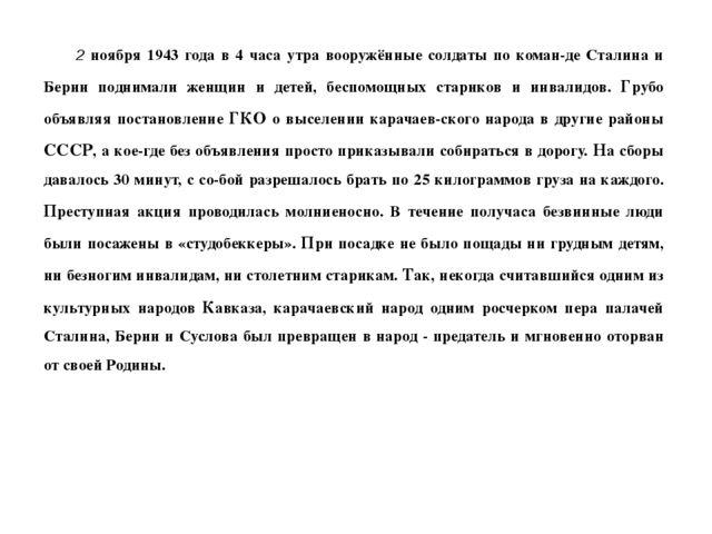 2 ноября 1943 года в 4 часа утра вооружённые солдаты по команде Сталина и Б...