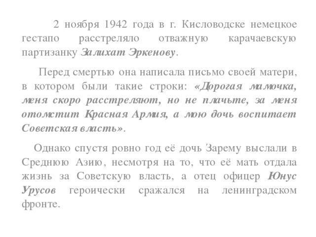 2 ноября 1942 года в г. Кисловодске немецкое гестапо расстреляло отважную ка...