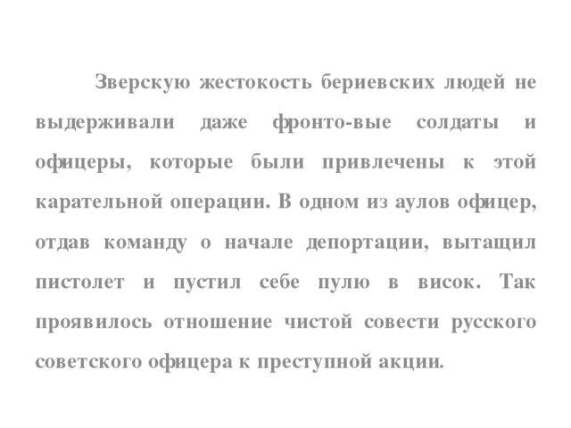 Зверскую жестокость бериевских людей не выдерживали даже фронтовые солдаты...