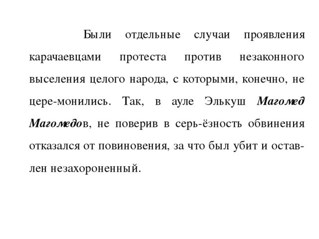 Были отдельные случаи проявления карачаевцами протеста против незаконного вы...