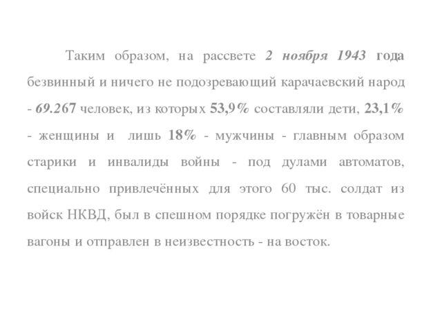 Таким образом, на рассвете 2 ноября 1943 года безвинный и ничего не подозрев...