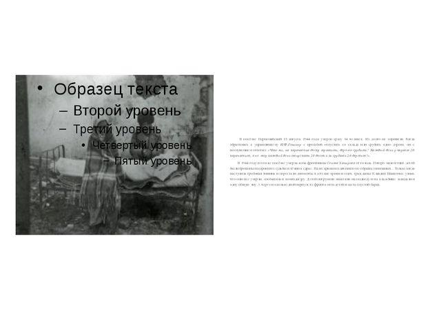 В посёлке Первомайский 15 августа 1944 года умерло сразу 14 человек. Их долг...