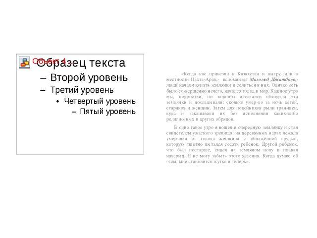 «Когда нас привезли в Казахстан и выгрузили в местности Пахта-Арал,- вспоми...