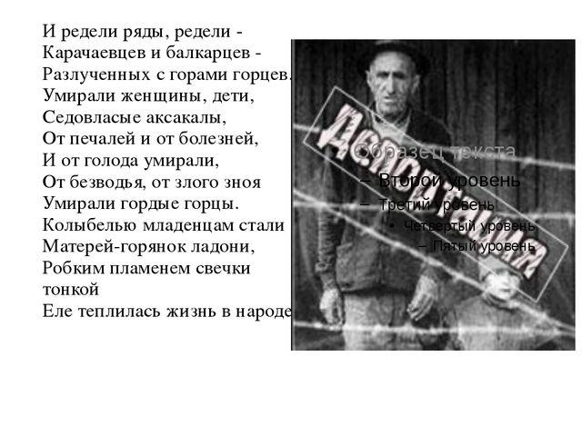 И редели ряды, редели - Карачаевцев и балкарцев - Разлученных с горами горцев...