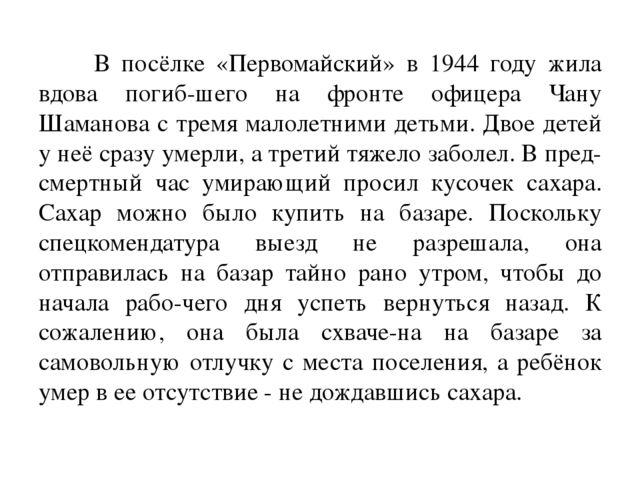 В посёлке «Первомайский» в 1944 году жила вдова погибшего на фронте офицера...