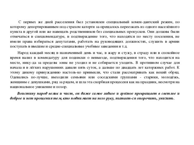 С первых же дней расселения был установлен специальный комендантский режим...