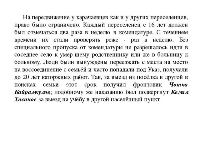 На передвижение у карачаевцев как и у других переселенцев, право было ограни...