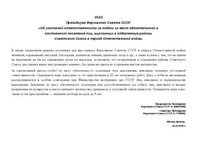 УКАЗ Президиума Верховного Совета СССР «Об уголовной ответственности за побе...