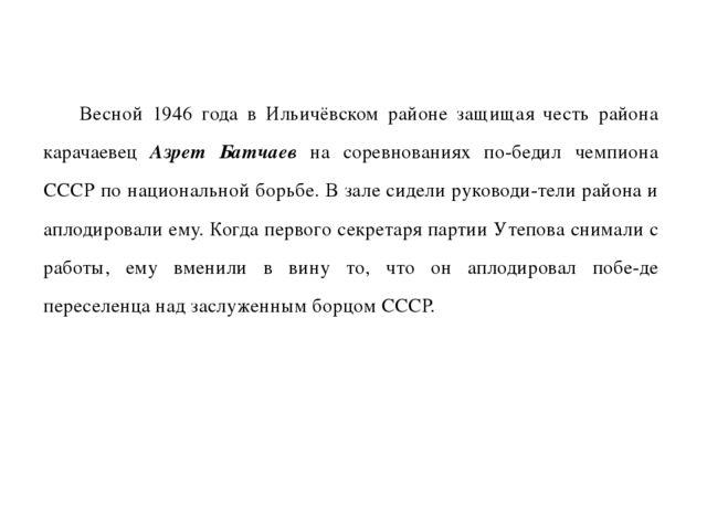 Весной 1946 года в Ильичёвском районе защищая честь района карачаевец Азрет...