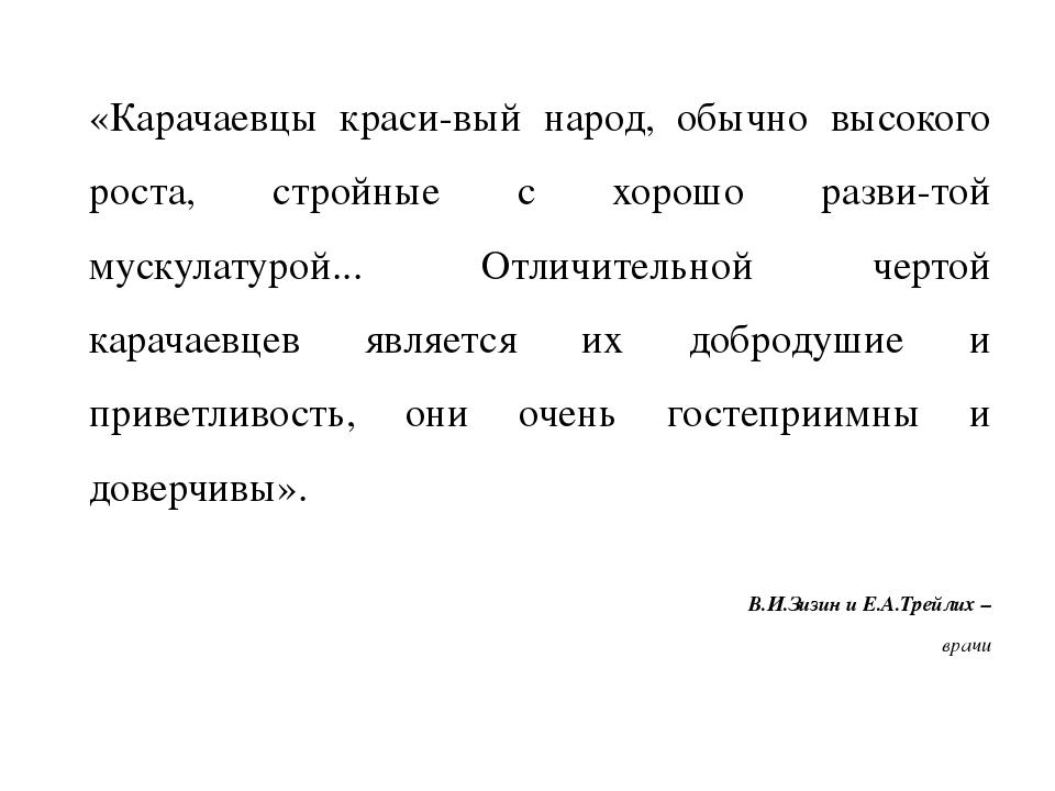«Карачаевцы красивый народ, обычно высокого роста, стройные с хорошо развит...