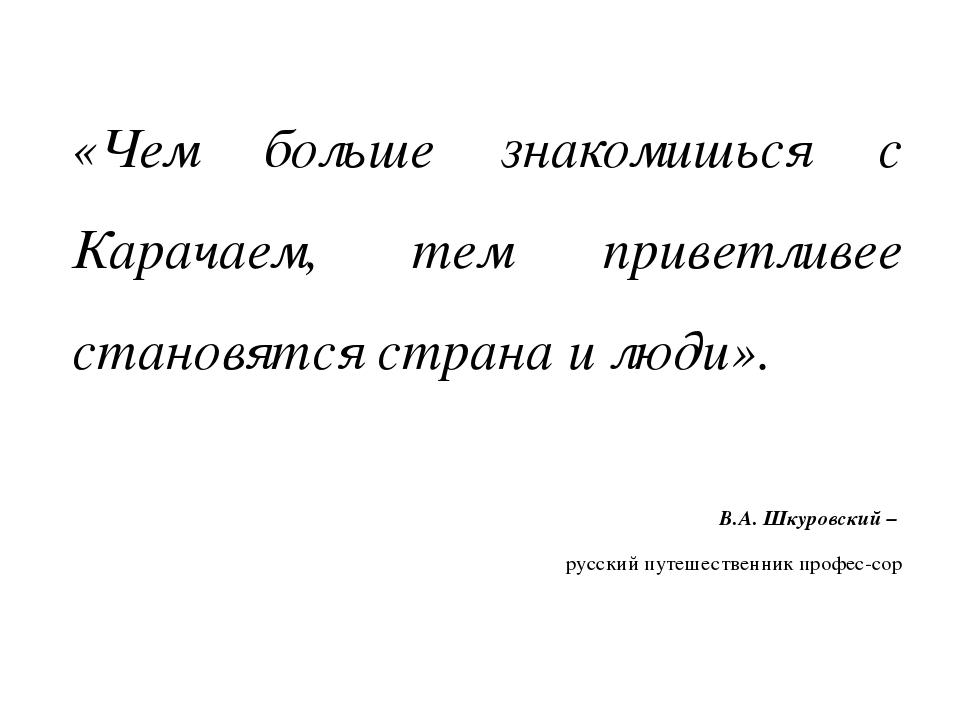 «Чем больше знакомишься с Карачаем, тем приветливее становятся страна и люди»...