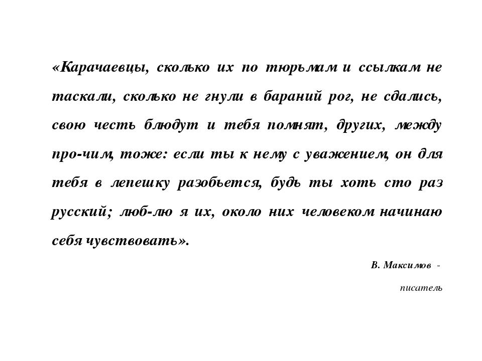 «Карачаевцы, сколько их по тюрьмам и ссылкам не таскали, сколько не гнули в б...