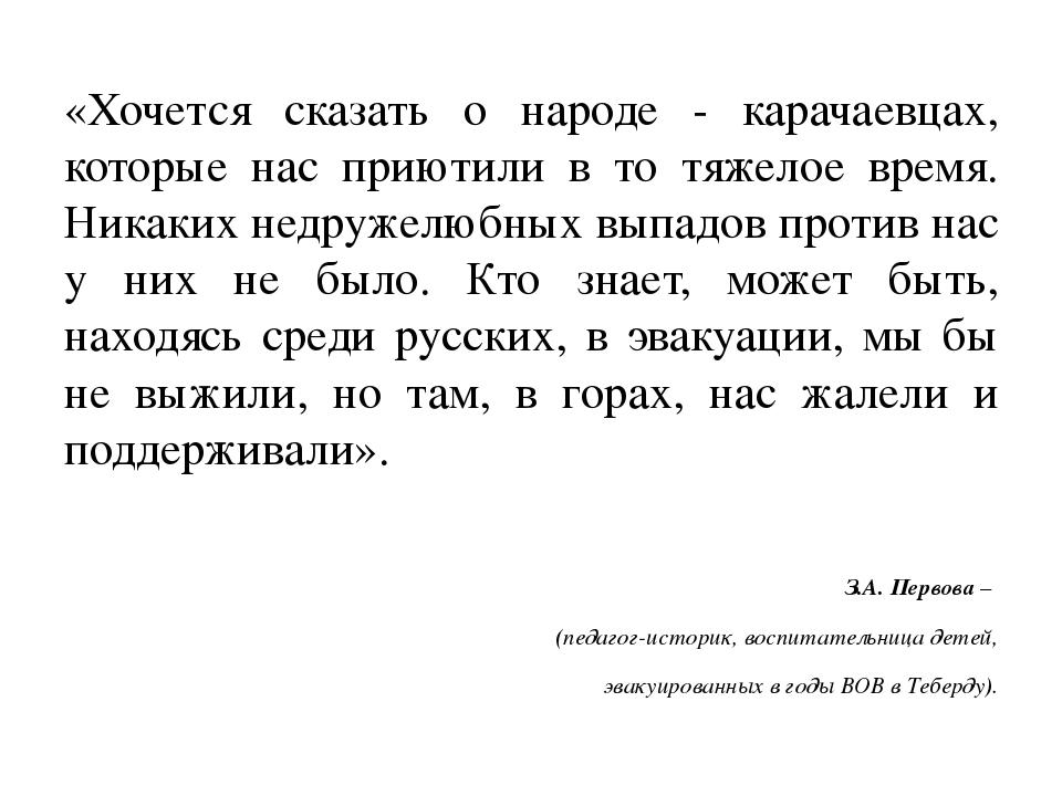 «Хочется сказать о народе - карачаевцах, которые нас приютили в то тяжелое вр...