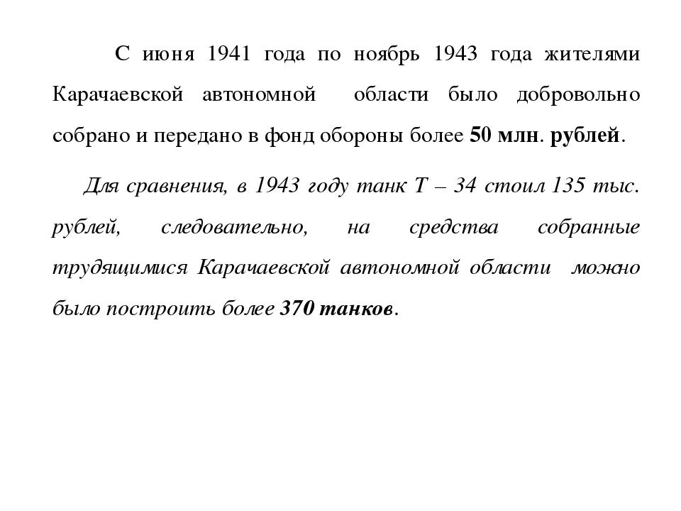 С июня 1941 года по ноябрь 1943 года жителями Карачаевской автономной област...