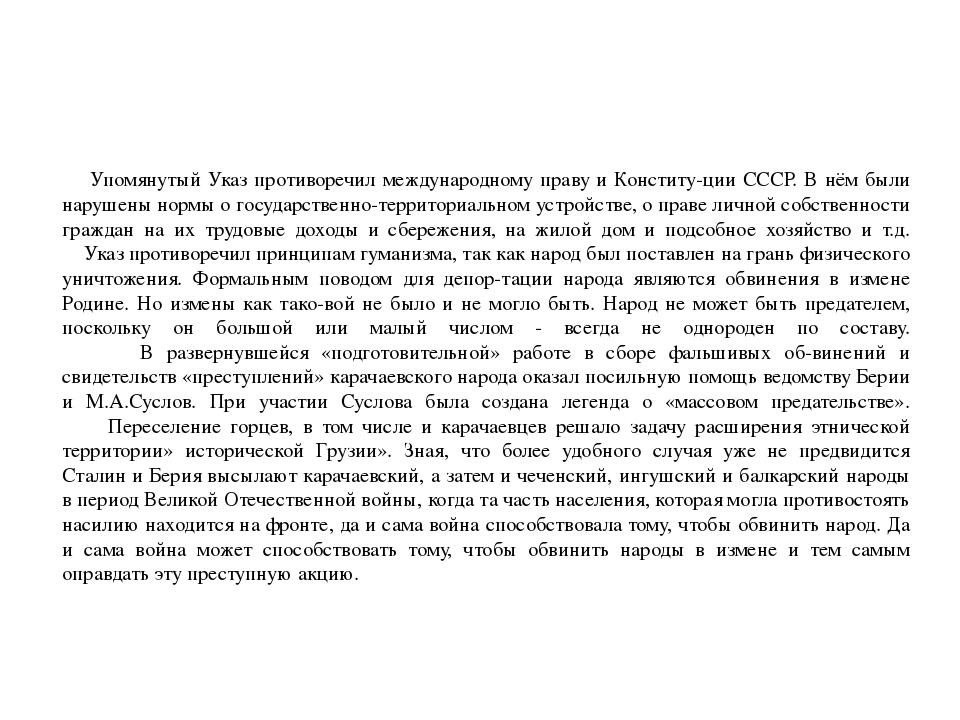 Упомянутый Указ противоречил международному праву и Конституции СССР. В нём...