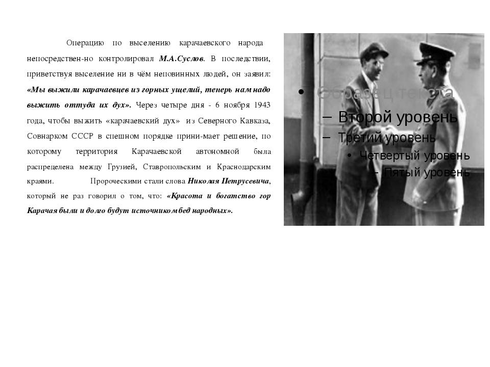 Операцию по выселению карачаевского народа непосредственно контролировал М....