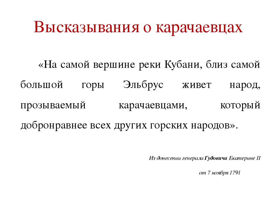 Высказывания о карачаевцах «На самой вершине реки Кубани, близ самой большой...