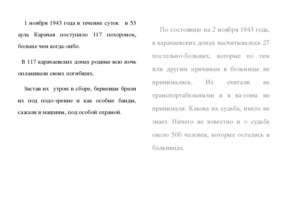 1 ноября 1943 года в течение суток в 53 аула Карачая поступило 117 похоронок...