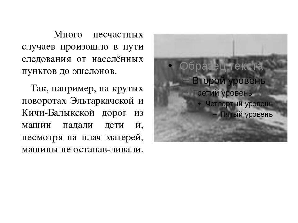 Много несчастных случаев произошло в пути следования от населённых пунктов д...