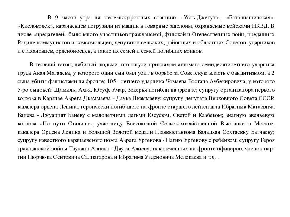 В 9 часов утра на железнодорожных станциях «Усть-Джегута», «Баталпашинская»,...