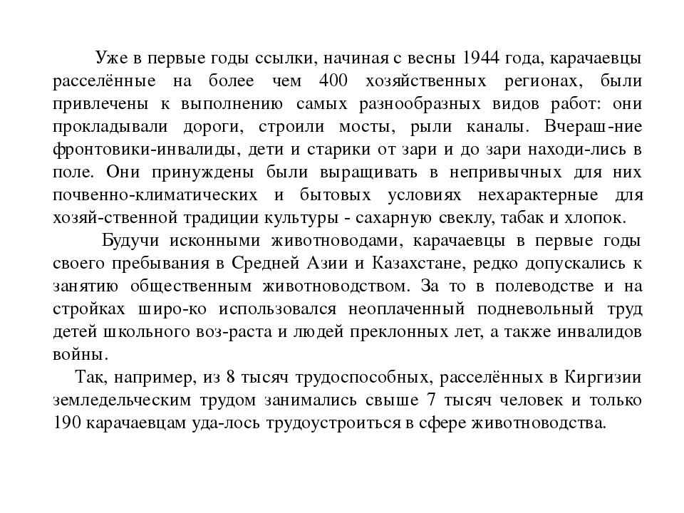 Уже в первые годы ссылки, начиная с весны 1944 года, карачаевцы расселённые...