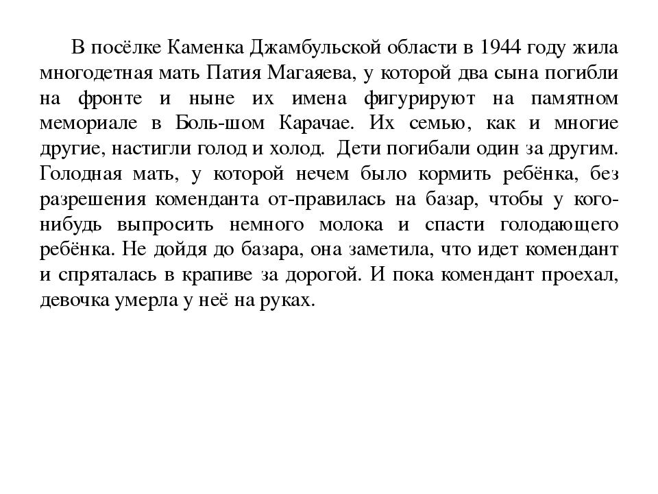 В посёлке Каменка Джамбульской области в 1944 году жила многодетная мать Пат...