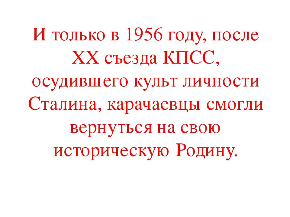 И только в 1956 году, после ХХ съезда КПСС, осудившего культ личности Сталина...