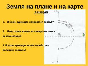 Земля на плане и на карте Азимут В каких единицах измеряется азимут? Чему рав