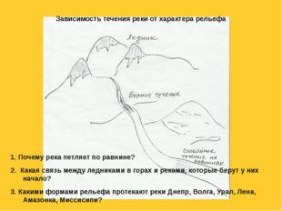 Зависимость течения реки от характера рельефа 1. Почему река петляет по равни