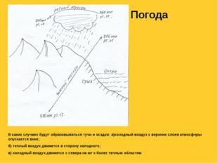 Погода В каких случаях будут образовываться тучи и осадки: а)холодный воздух