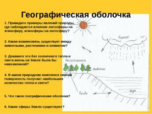 Географическая оболочка 1. Приведите примеры явлений природы, где наблюдается