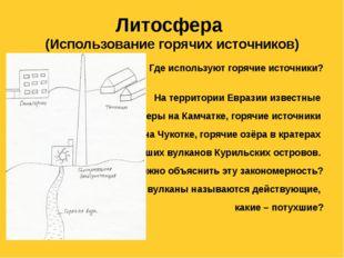 Литосфера (Использование горячих источников) Где используют горячие источники