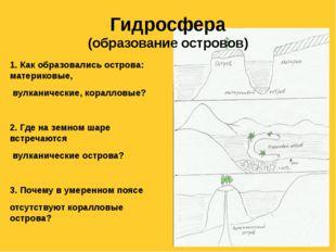 Гидросфера (образование островов) 1. Как образовались острова: материковые, в