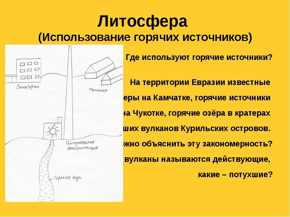 Литосфера (Использование горячих источников) Где используют горячие источники...