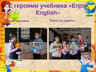 С героями учебника «Enjoy English» Диалог -расспрос