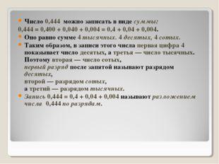 Число 0,444 можно записать в виде суммы: 0,444 = 0,400 + 0,040 + 0,004 = 0,4
