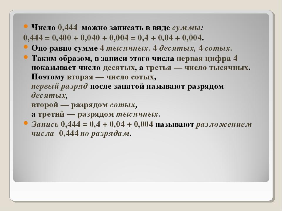 Число 0,444 можно записать в виде суммы: 0,444 = 0,400 + 0,040 + 0,004 = 0,4...