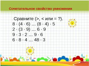 Сочетательное свойство умножения  . Сравните (>, < или = ?). 8 · (4 · 6) …
